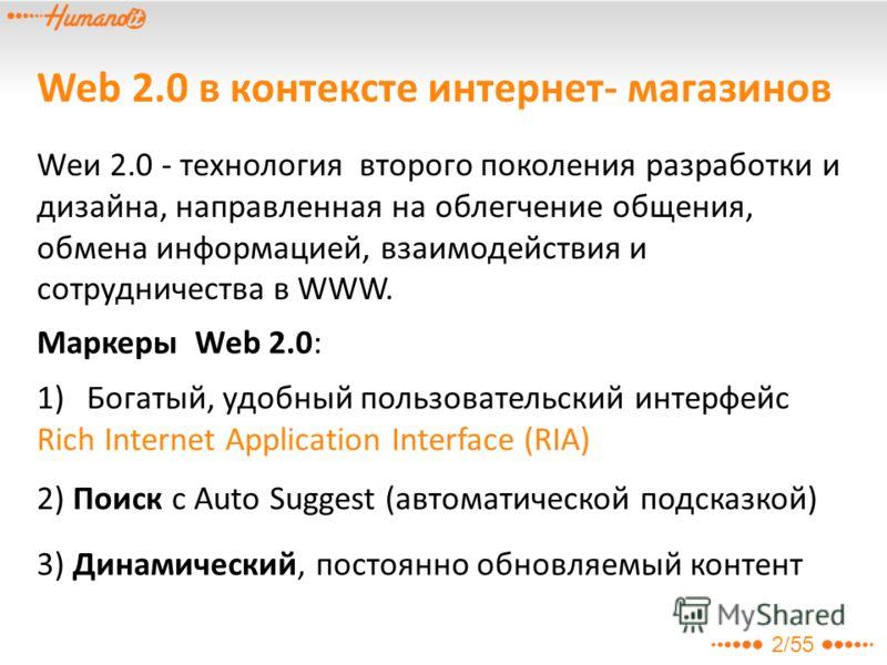 Web 2.0 в контексте интернет- магазинов Weи 2.0 - технология второго поколения разработки и дизайна, направленная на облегчение общения, обмена информацией, взаимодействия и сотрудничества в WWW. Маркеры Web 2.0: 1)Богатый, удобный пользовательский и