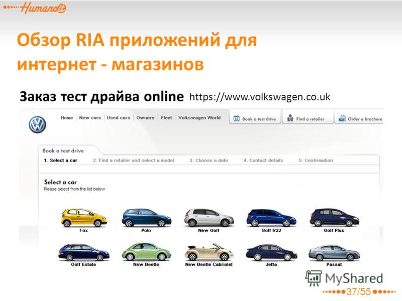 Обзор RIA приложений для интернет - магазинов Заказ тест драйва online https://www.volkswagen.co.uk 37/55