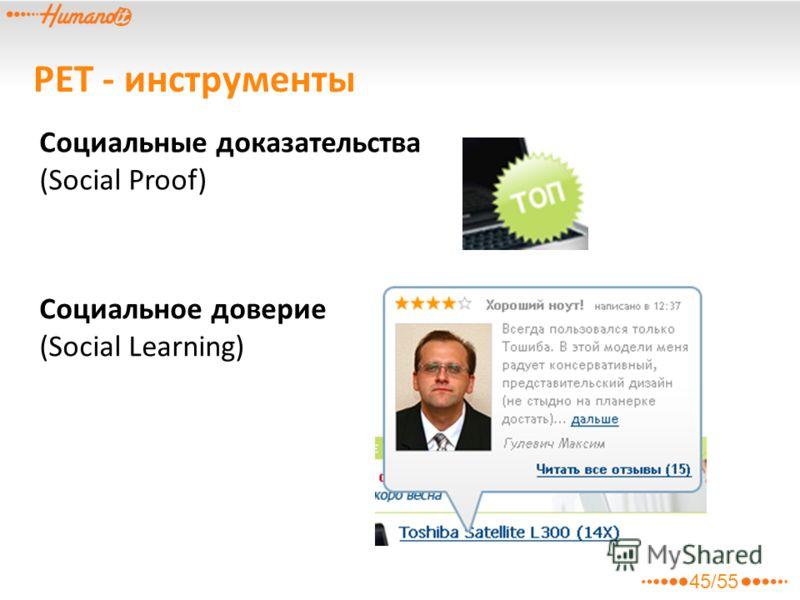 PET - инструменты Социальные доказательства (Social Proof) Социальное доверие (Social Learning) 45/55
