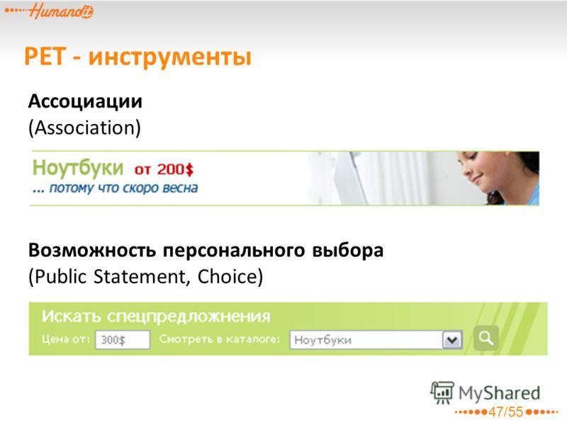 PET - инструменты Ассоциации (Association) Возможность персонального выбора (Public Statement, Choice) 47/55
