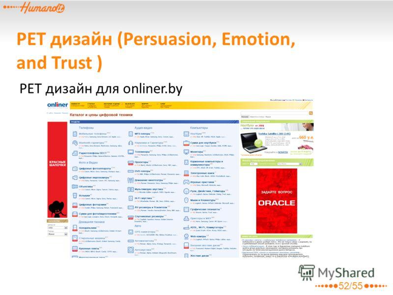 PET дизайн (Persuasion, Emotion, and Trust ) PET дизайн для onliner.by 52/55
