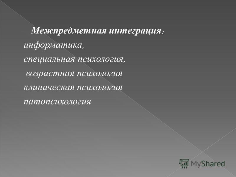 Межпредметная интеграция : информатика, специальная психология, возрастная психология клиническая психология патопсихология