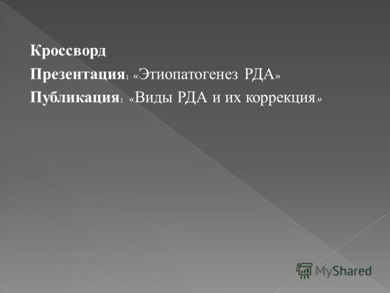 Кроссворд Презентация : « Этиопатогенез РДА » Публикация : « Виды РДА и их коррекция »