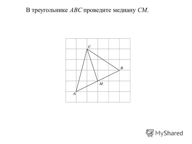 В треугольнике ABC проведите медиану CM.