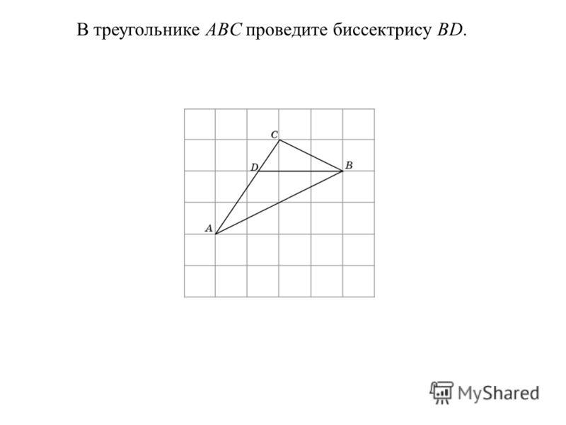 В треугольнике ABC проведите биссектрису BD.