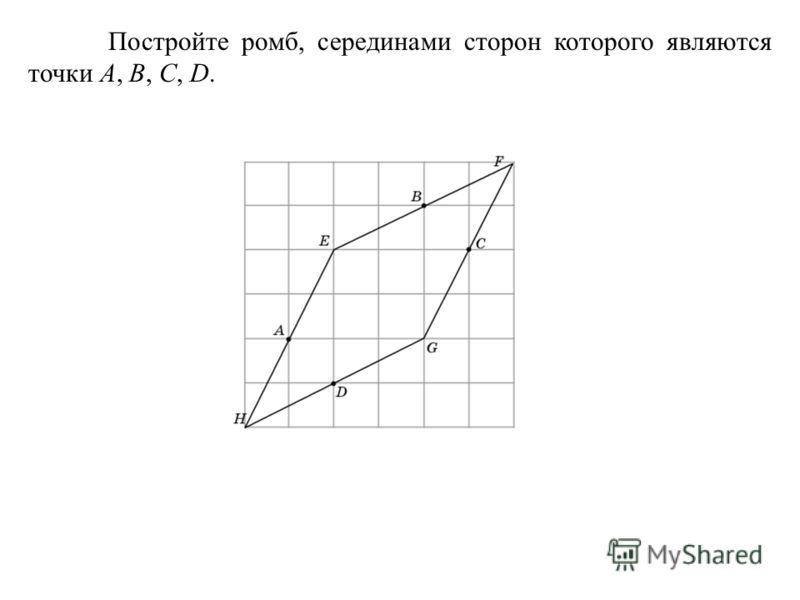 Постройте ромб, серединами сторон которого являются точки A, B, C, D.