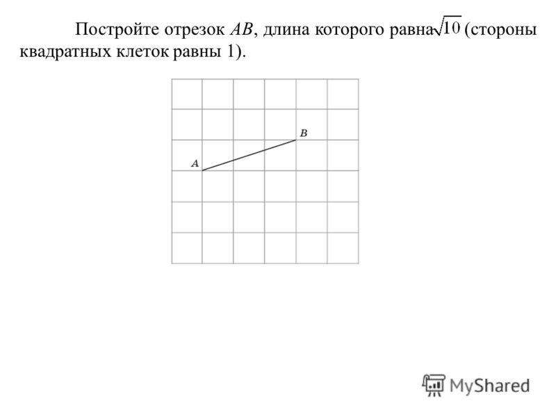 Постройте отрезок AB, длина которого равна (стороны квадратных клеток равны 1).