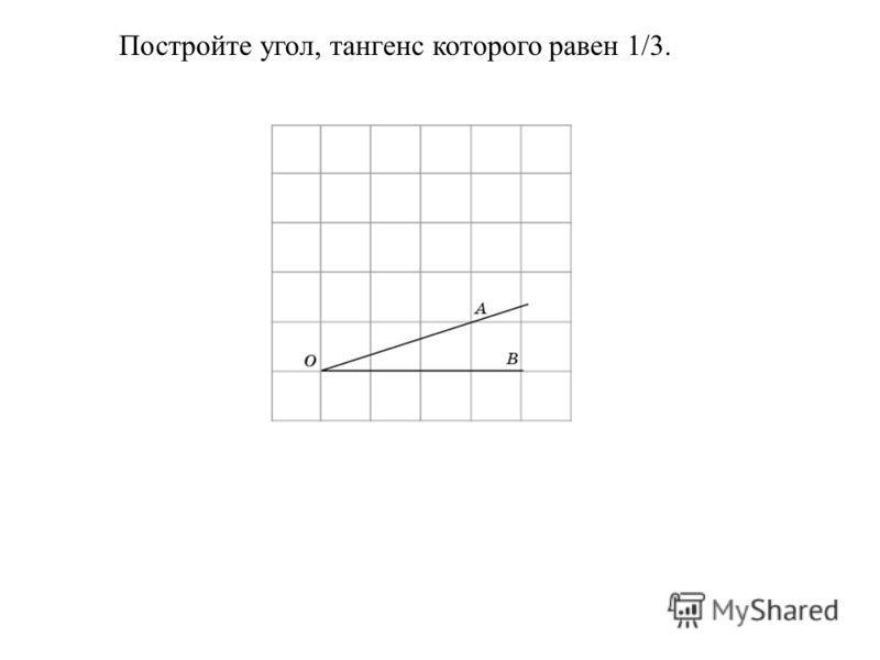 Постройте угол, тангенс которого равен 1/3.