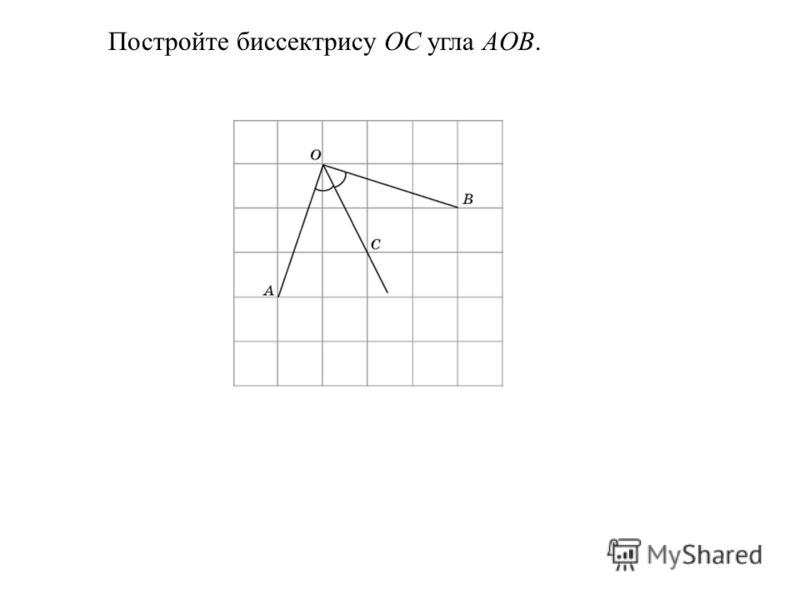 Постройте биссектрису OC угла AOB.