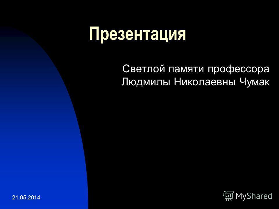 21.05.2014 Презентация Светлой памяти профессора Людмилы Николаевны Чумак