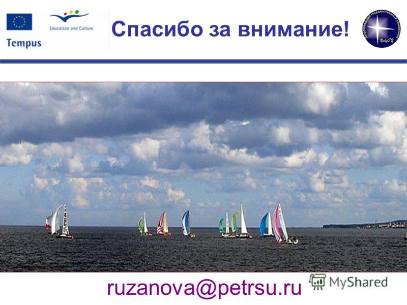 Спасибо за внимание! ruzanova@petrsu.ru