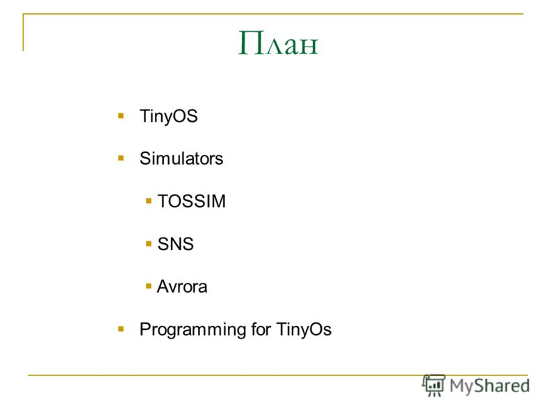План TinyOS Simulators TOSSIM SNS Avrora Programming for TinyOs