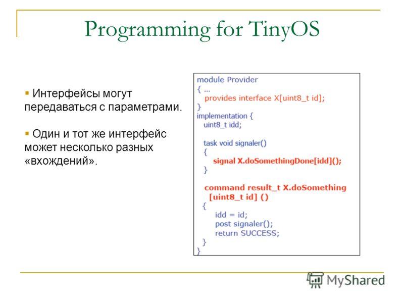 Programming for TinyOS Интерфейсы могут передаваться с параметрами. Один и тот же интерфейс может несколько разных «вхождений».