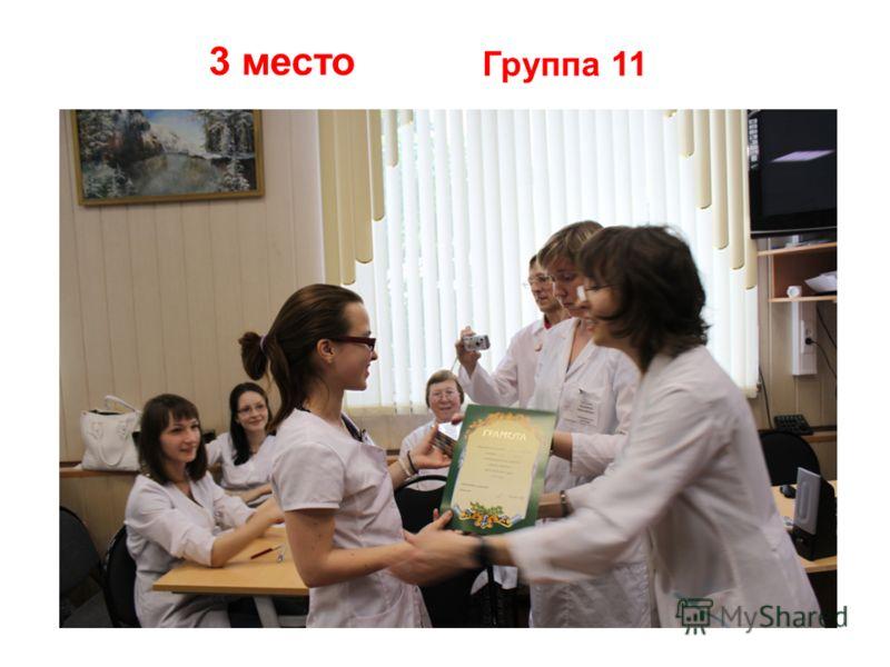 3 место Группа 11