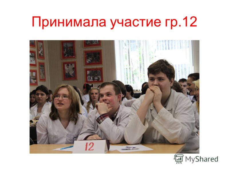 Принимала участие гр.12