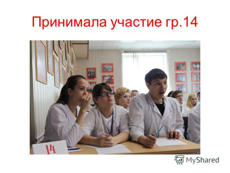 Принимала участие гр.14