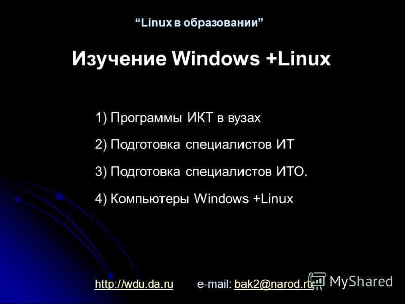 http://wdu.da.ruhttp://wdu.da.ru e-mail: bak2@narod.rubak2@narod.ru Linux в образовании Изучение Windows +Linux 1) Программы ИКТ в вузах 2) Подготовка специалистов ИТ 3) Подготовка специалистов ИТО. 4) Компьютеры Windows +Linux