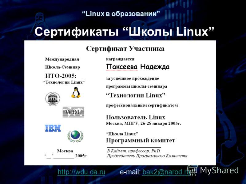 http://wdu.da.ruhttp://wdu.da.ru e-mail: bak2@narod.rubak2@narod.ru Linux в образовании Сертификаты Школы Linux