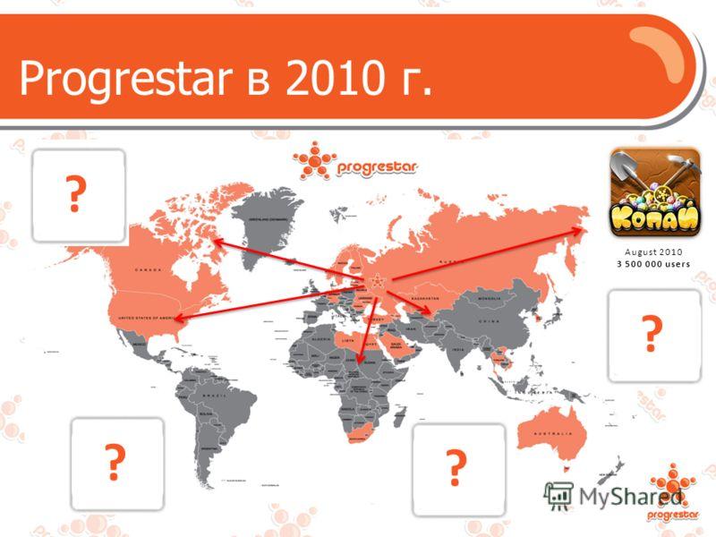 Progrestar в 2010 г. August 2010 3 500 000 users ? ? ??