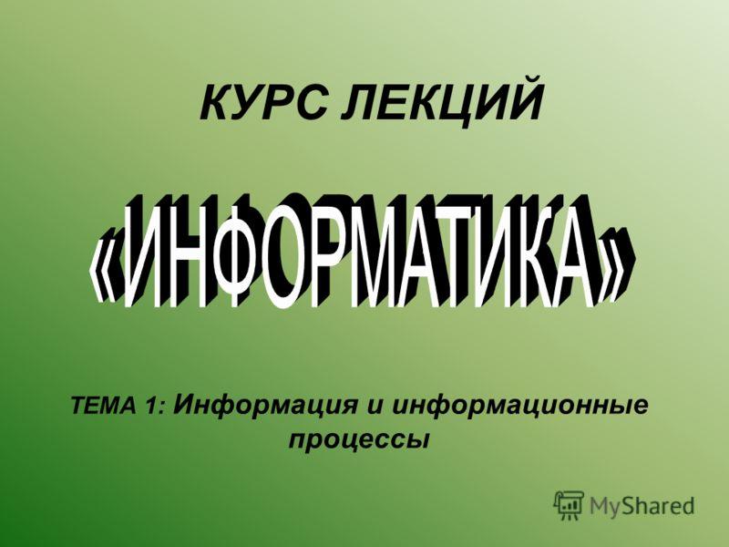 КУРС ЛЕКЦИЙ ТЕМА 1: Информация и информационные процессы