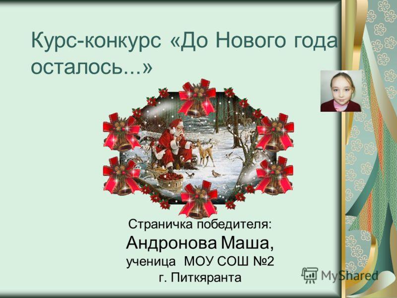 Курс-конкурс «До Нового года осталось...» Страничка победителя: Андронова Маша, ученица МОУ СОШ 2 г. Питкяранта