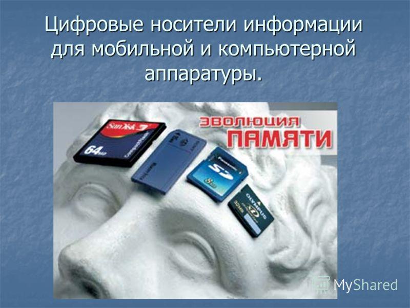 Цифровые носители информации для мобильной и компьютерной аппаратуры.