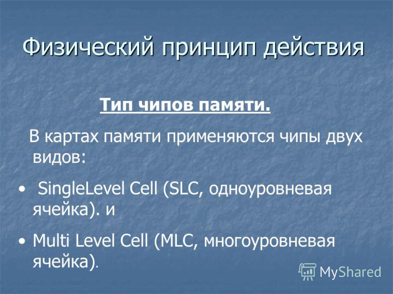 Физический принцип действия Тип чипов памяти. В картах памяти применяются чипы двух видов: SingleLevel Cell (SLC, одноуровневая ячейка). и Multi Level Cell (MLC, многоуровневая ячейка).