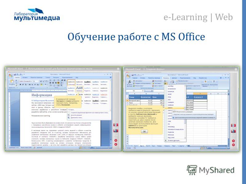 e-Learning | Web Обучение работе с MS Office