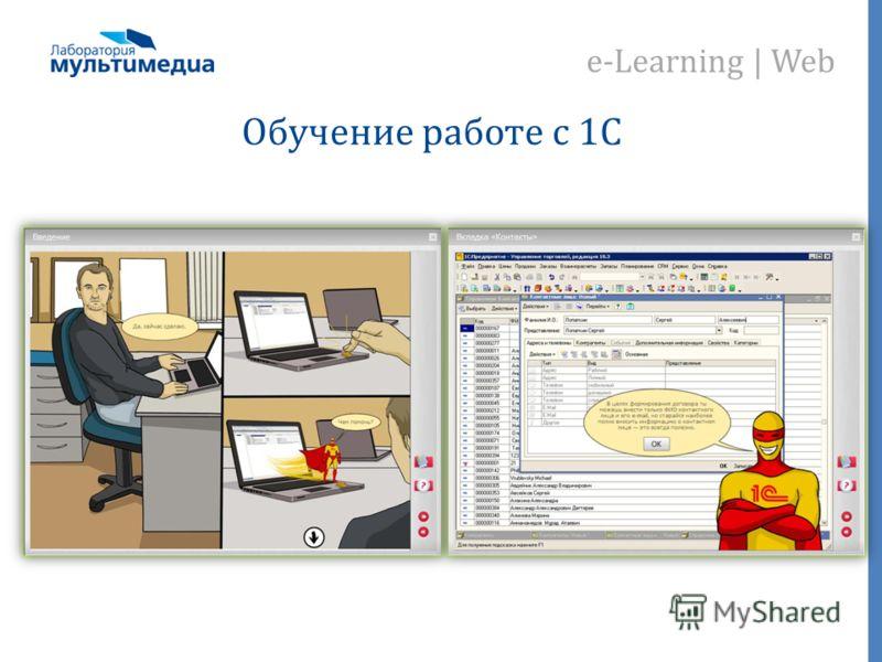 e-Learning | Web Обучение работе с 1С