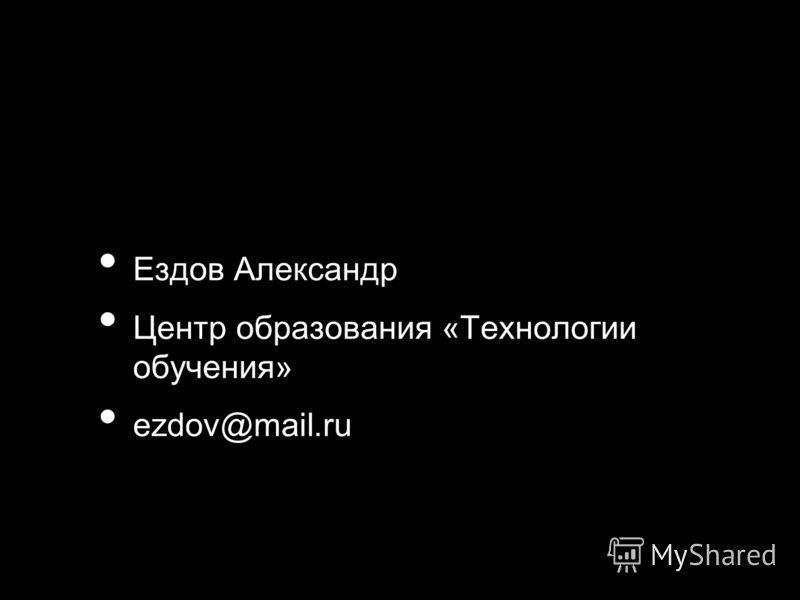 Ездов Александр Центр образования «Технологии обучения» ezdov@mail.ru