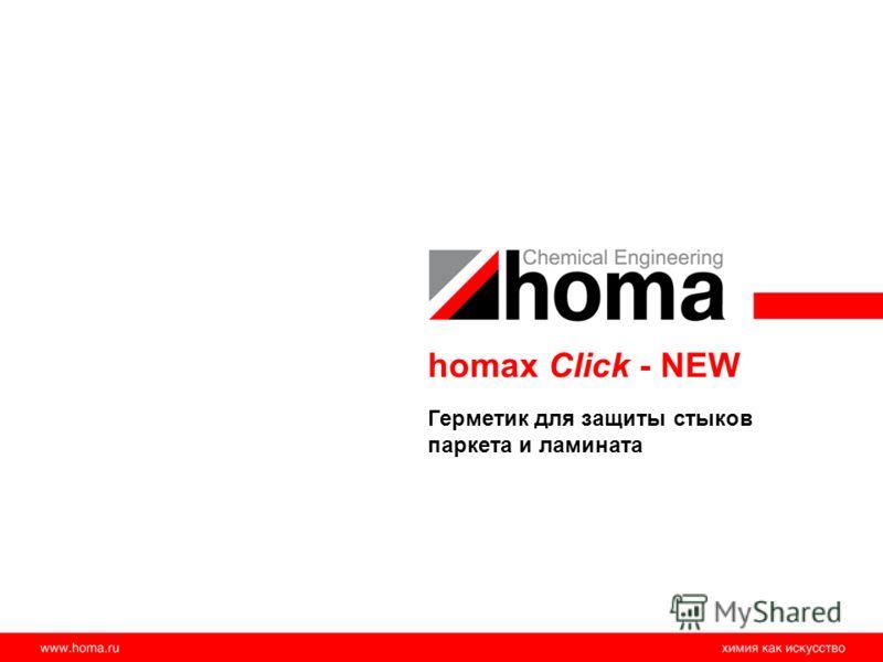 homax Click - NEW Герметик для защиты стыков паркета и ламината