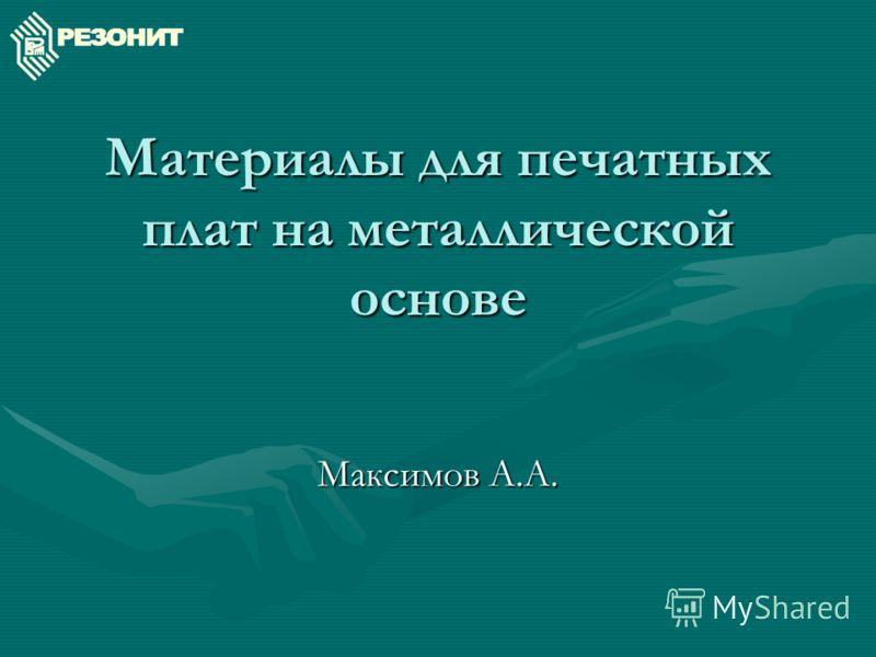 Материалы для печатных плат на металлической основе Максимов А.А.