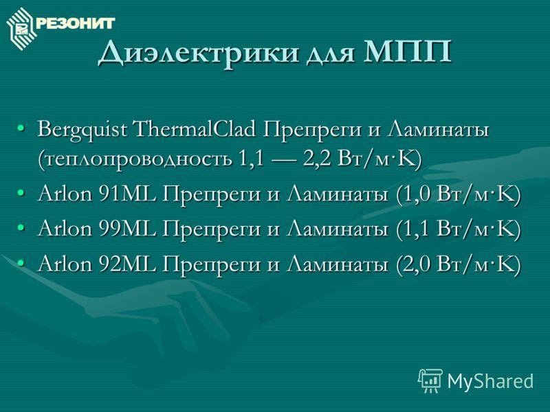 Диэлектрики для МПП Bergquist ThermalClad Препреги и Ламинаты (теплопроводность 1,1 2,2 Вт/м·K)Bergquist ThermalClad Препреги и Ламинаты (теплопроводность 1,1 2,2 Вт/м·K) Arlon 91ML Препреги и Ламинаты (1,0 Вт/м·K)Arlon 91ML Препреги и Ламинаты (1,0