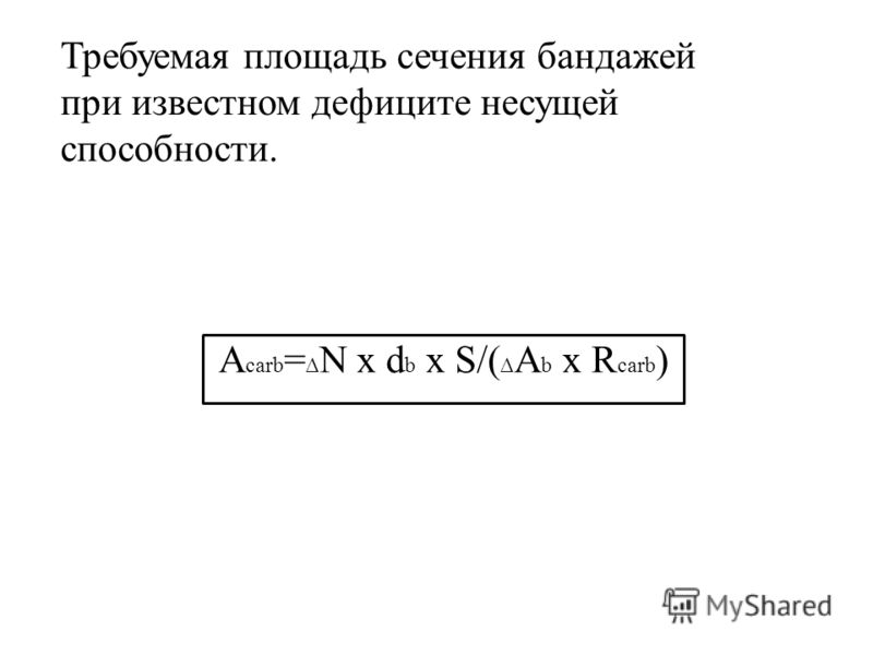 Требуемая площадь сечения бандажей при известном дефиците несущей способности. A carb = N x d b x S/( A b x R carb )