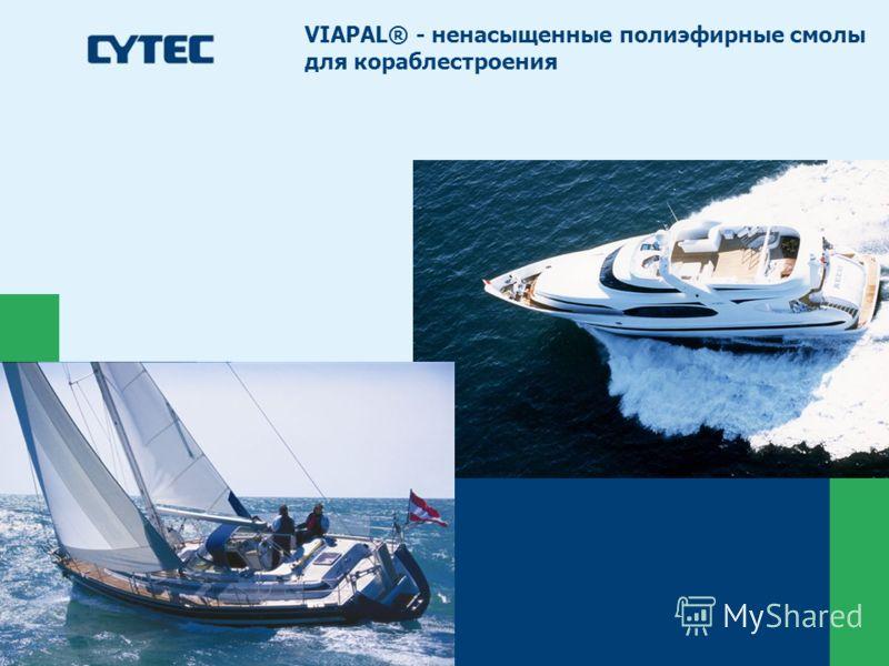© Cytec 07.08.2012 1 VIAPAL® - ненасыщенные полиэфирные смолы для кораблестроения