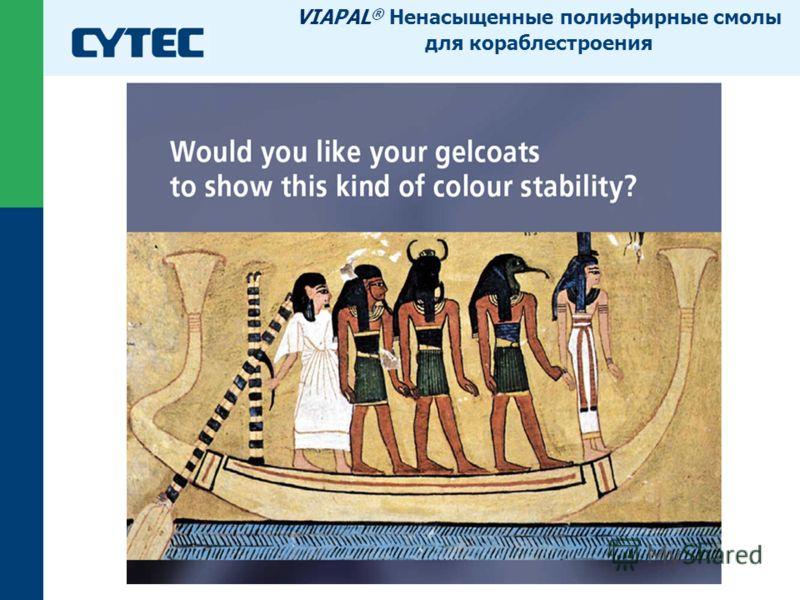 © Cytec 07.08.2012 24 VIAPAL ® Ненасыщенные полиэфирные смолы для кораблестроения
