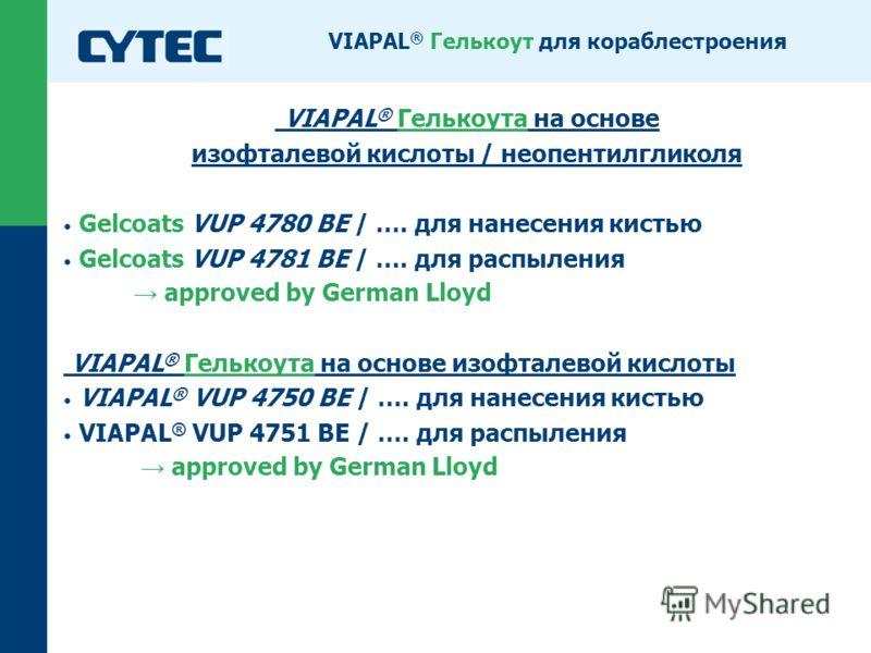 © Cytec 07.08.2012 4 VIAPAL ® Гелькоут для кораблестроения VIAPAL ® Гелькоута на основе изофталевой кислоты / неопентилгликоля Gelcoats VUP 4780 BE / …. для нанесения кистью Gelcoats VUP 4781 BE / …. для распыления approved by German Lloyd VIAPAL ® Г