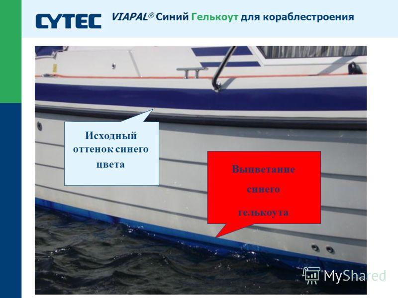 © Cytec 07.08.2012 8 VIAPAL ® Синий Гелькоут для кораблестроения Выцветание синего гелькоута Исходный оттенок синего цвета