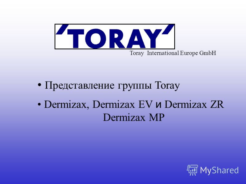 Toray International Europe GmbH Представление группы Toray Dermizax, Dermizax EV и Dermizax ZR Dermizax MP