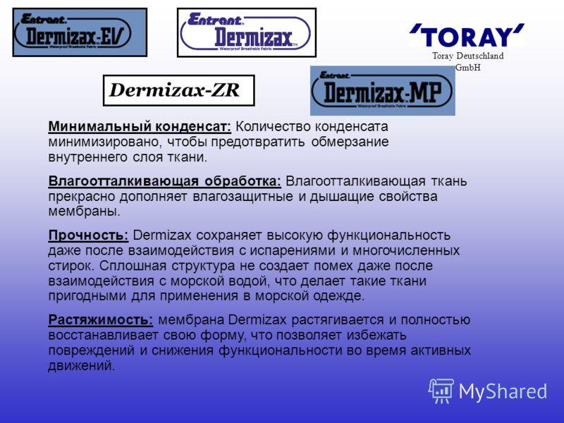 Toray Deutschland GmbH Минимальный конденсат: Количество конденсата минимизировано, чтобы предотвратить обмерзание внутреннего слоя ткани. Влагоотталкивающая обработка: Влагоотталкивающая ткань прекрасно дополняет влагозащитные и дышащие свойства мем