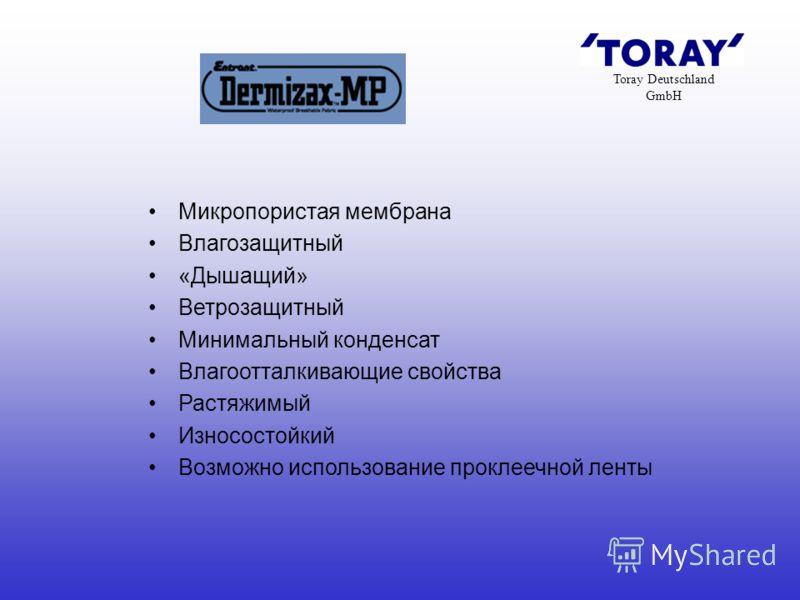 Toray Deutschland GmbH Микропористая мембрана Влагозащитный «Дышащий» Ветрозащитный Минимальный конденсат Влагоотталкивающие свойства Растяжимый Износостойкий Возможно использование проклеечной ленты