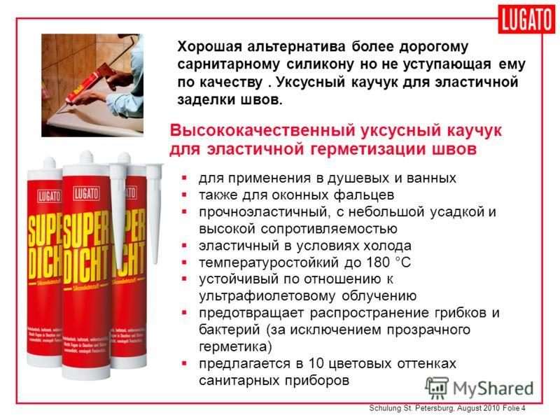 Schulung St. Petersburg, August 2010 Folie 4 Хорошая альтернатива более дорогому сарнитарному силикону но не уступающая ему по качеству. Уксусный каучук для эластичной заделки швов. Высококачественный уксусный каучук для эластичной герметизации швов
