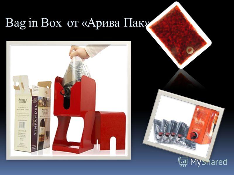 Bag in Box от «Арива Пак»