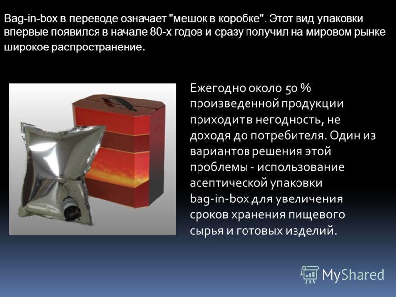 Bag-in-box в переводе означает
