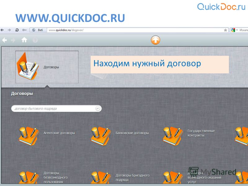 WWW.QUICKDOC.RU Находим нужный договор