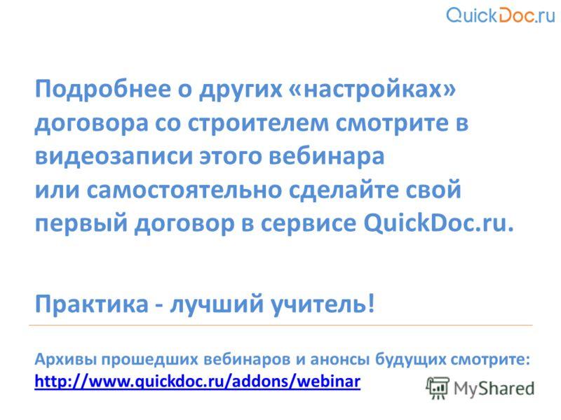 Подробнее о других «настройках» договора со строителем смотрите в видеозаписи этого вебинара или самостоятельно сделайте свой первый договор в сервисе QuickDoc.ru. Практика - лучший учитель! Архивы прошедших вебинаров и анонсы будущих смотрите: http: