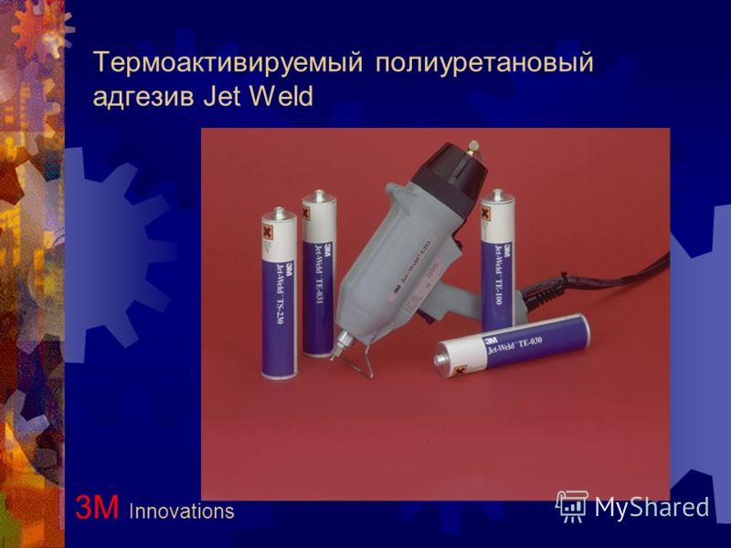 Термоактивируемый полиуретановый адгезив Jet Weld 3М Innovations