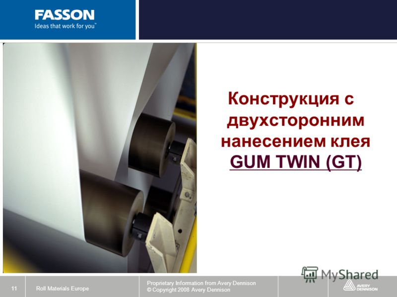 Roll Materials Europe 11 Proprietary Information from Avery Dennison © Copyright 2008 Avery Dennison Конструкция с двухсторонним нанесением клея GUM TWIN (GT) GUM TWIN (GT)