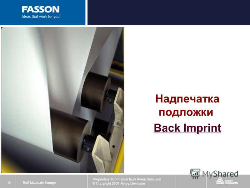 Roll Materials Europe 14 Proprietary Information from Avery Dennison © Copyright 2008 Avery Dennison Надпечатка подложки Back Imprint