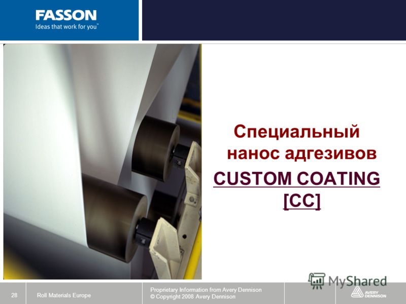 Roll Materials Europe 28 Proprietary Information from Avery Dennison © Copyright 2008 Avery Dennison Специальный нанос адгезивов CUSTOM COATING [CC]